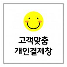 노사협의회 개인결제창(2)